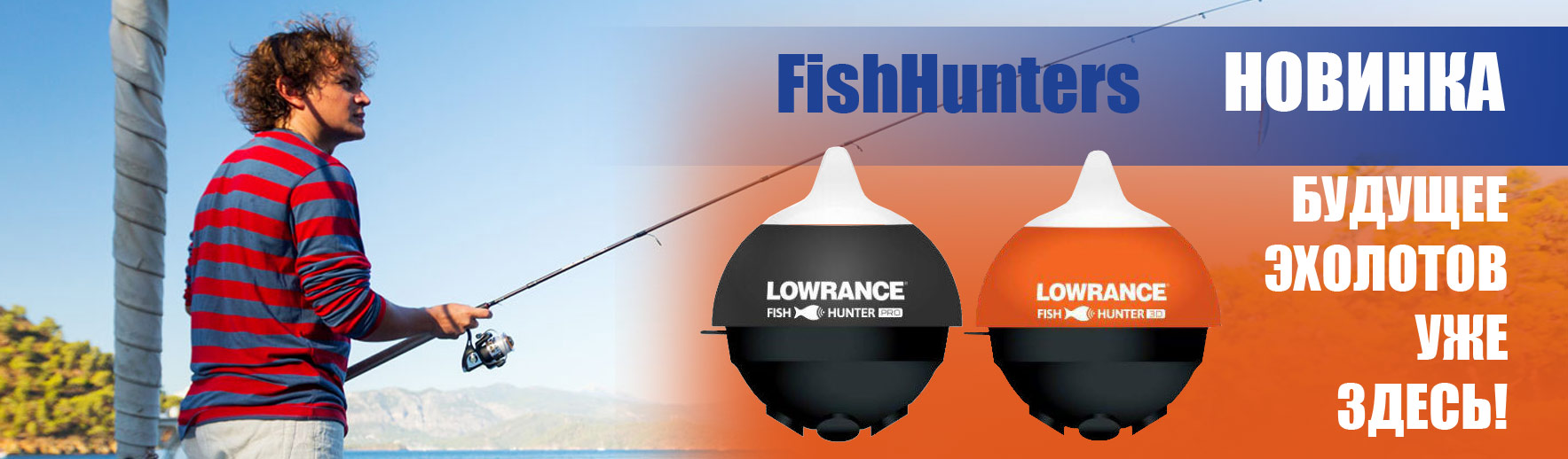 Компактные забрасываемые эхолоты Lowrance FishHunter