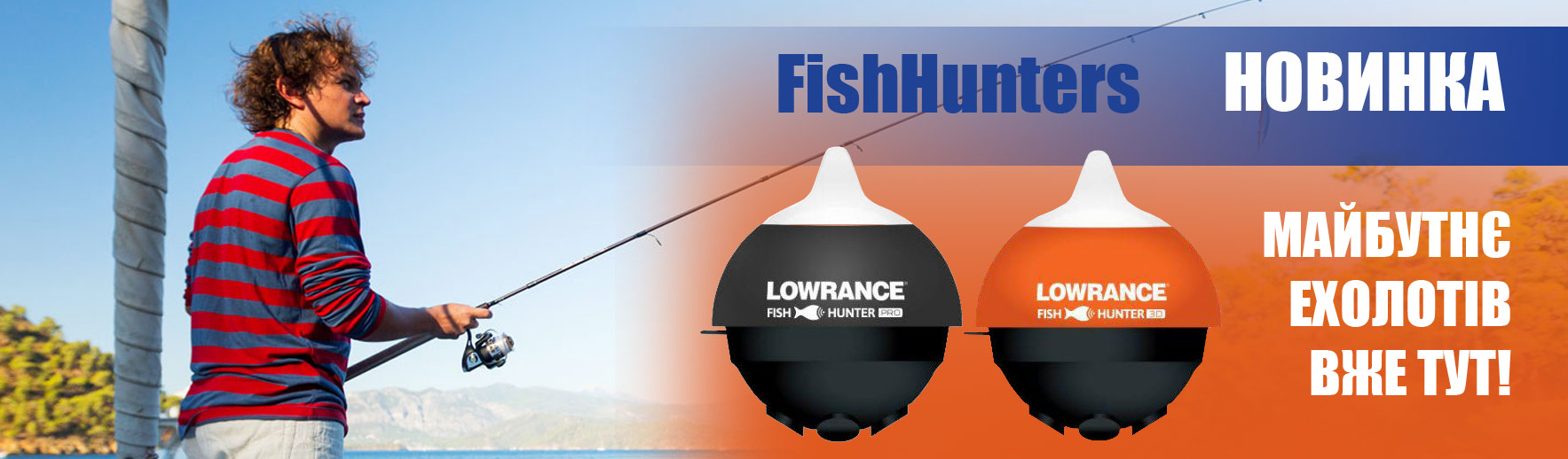 Компактні закидні ехолоти Lowrance FishHunter