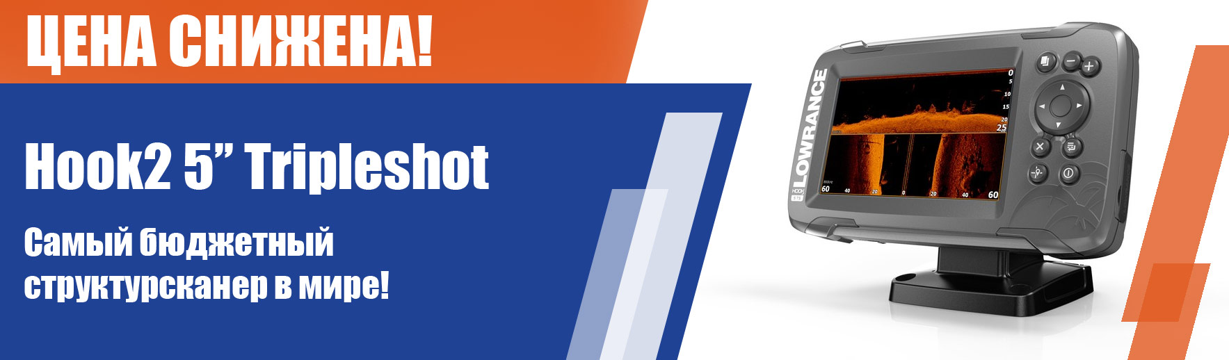 Снижение цены на эхолот - картплоттер Lowrance HOOK2-5 TripleShot в фирменном магазине лоуренс