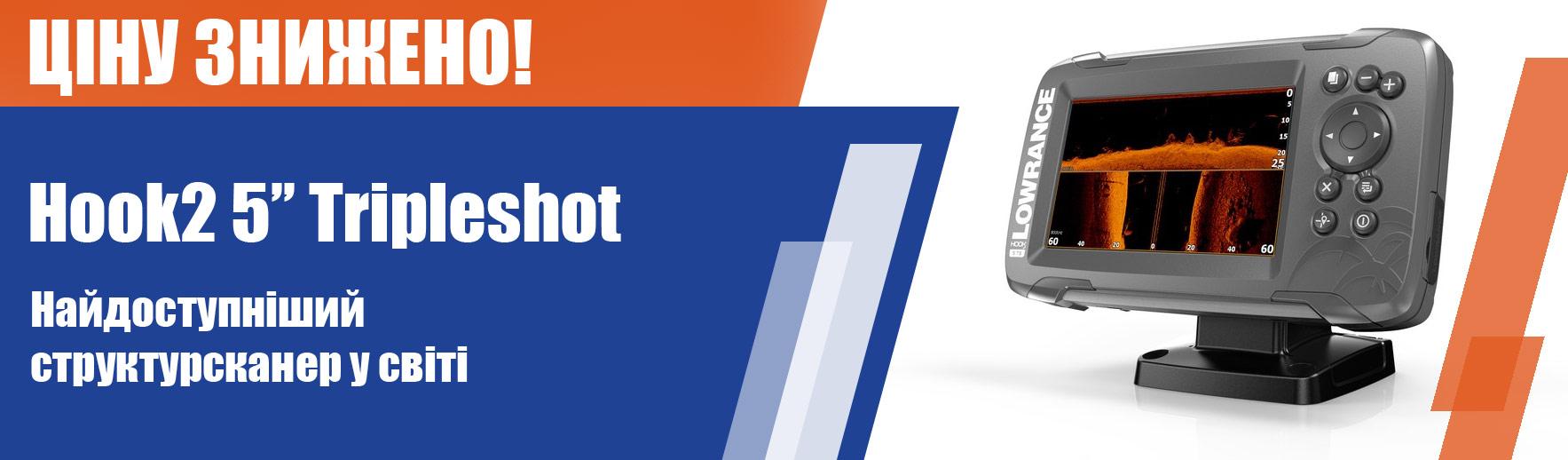 Зниження ціни на ехолот - картплоттер Lowrance HOOK2 5 TripleShot у фірмовому магазині лоуренс